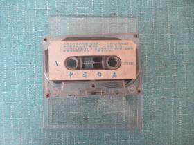 磁带: 中国经典