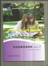 应用型大学英语同步拓展训练教程Level3
