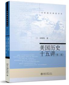名家通识讲座书系:美国历史十五讲(第二版)
