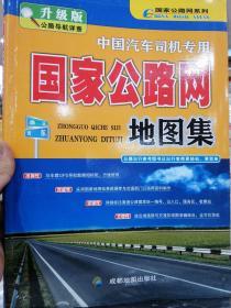 中国汽车司机专用国家公路网地图集