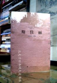 《斯佳丽(乱世佳人 续集)》上海译文出版社(18开本/一版一印)