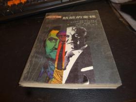 肮脏的金钱——触目惊心的经济大案始末 (西洋镜),一版一印,外国小说