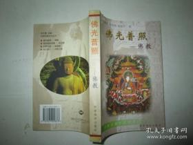 佛光普照佛教-本书以史话的形式,生动描述了世界四大宗教之一——佛教的起源、传播和发展的历史进程。