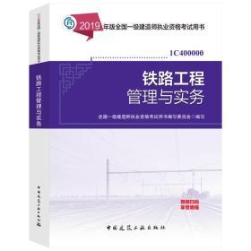 √☼☀☼☀㊣2019新版全国一级建造师考试用书 2019年一建教材 铁路专业 铁路工程管理与实务   单本 可开票 ㊣☀☼☀☼√