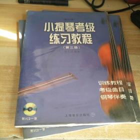 小提琴考级练习教程(第三册)