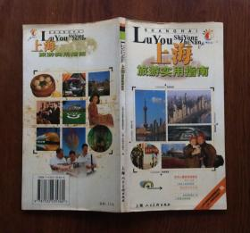 上海--旅游实用指南
