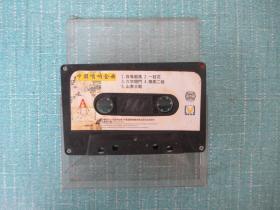 磁带: 中国唢呐金曲