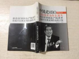 中国式MBO:国企改革为什么迷失