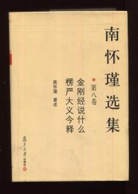 南怀瑾选集(第八卷)金刚经说什么楞严大义今释