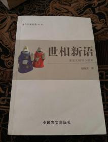 世相新语(齐鲁作家书系第一辑)腾连庆精短小说集作者签赠本