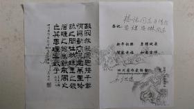 """2010年""""四川作协、文联主席、著名作家马识途""""题写签名贺卡(保真)"""