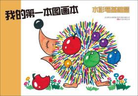 我的第一本图画本 水彩笔基础篇 专著 wo de di yi ben tu hua ben