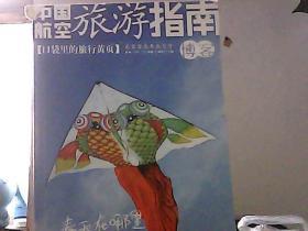 中国航空旅游指南 2003年3月号(书脊上端破损)