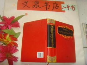 藏文辞典 藏文  》精