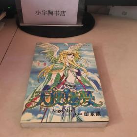 天使迷梦 全一册