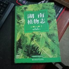 湖南植物志(第一卷)