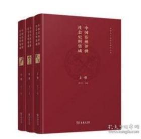 中国苏州评弹社会史料集成(全三卷)   9E08f