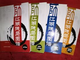 名家经典:江湖残局图谱(全四册)仅印5000套