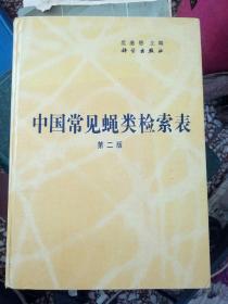 中国常见蝇类检索表 (第二版
