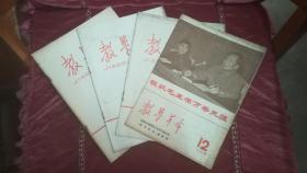 文革小报《教学革命》1968年第7 8 9 10 11 12四本合售!第12期封面有毛 林合影!
