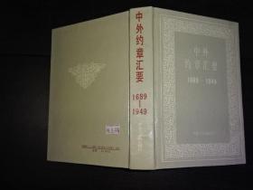 中外约章汇要 1689 -1949