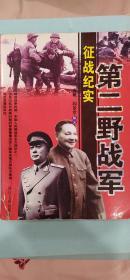 《第二野战军征战纪实》(记录解放战争时期,第二野战军的征战历史)