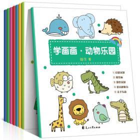 学画画系列(套装全8册)