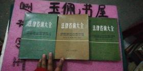 法律咨询大全(一)(二)(三)全三册