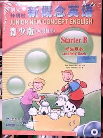新概念英语(入门级B)学生用书( 附DVD光盘,MP3光盘【全新未开封,没用过】)+练习册【全新】共2册 合售
