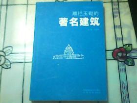 中国科技百科之十一---雕栏玉砌的著名建筑