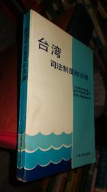 台湾司法制度和法律