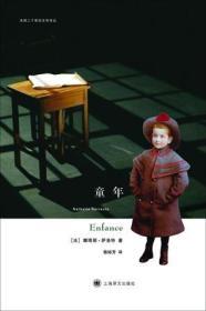 童年 娜塔丽·萨洛特 法国新小说书籍 正版现货 全新