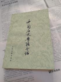 中国历史要籍介绍