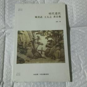 明代遗民:顾炎武 王夫之 黄宗羲/华夏文库儒学书系