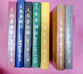 太极拳杂志合订本 14册精装