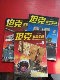 坦克装甲车辆2003年 5/6/9【3本和售】
