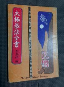 太极拳法全书