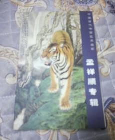中国当代书画艺术名家孟祥顺专辑明信片