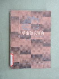 中学生知识词典    地理分册