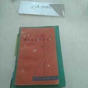 中外名言锦语选