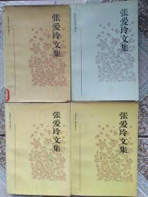 张爱玲文集   四册全