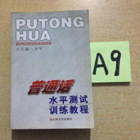 普通话水平测试训练教程