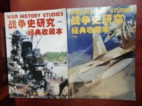 战争史研究经典收藏本(上下册)【16开】