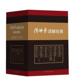 全新包邮/ 傅佩荣译解经典