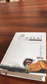 普洱年鉴2011