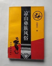 凉山彝族风俗