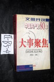 文图并说中国共产党80年-大事聚焦.下册...邵维正 主编