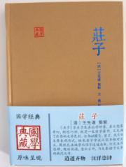 国学典藏:庄子