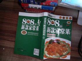 808例新款家常菜