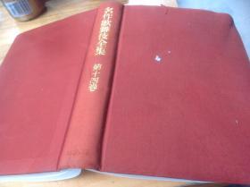 买满就送 《名作歌舞伎全集》第14卷  上方世话狂言集